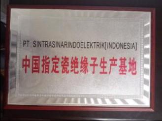 中国制定瓷绝缘生产基地
